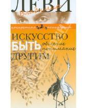 Картинка к книге Львович Владимир Леви - Искусство быть другим