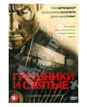Картинка к книге Уильям Кауфман - Грешники и святые (DVD)
