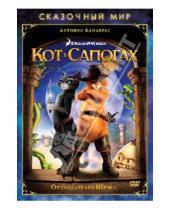 Картинка к книге Крис Миллер - Сказочный мир. Кот в сапогах (DVD )