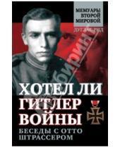 Картинка к книге Дуглас Рид - Хотел ли Гитлер войны. Беседы с Отто Штрассером