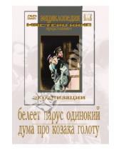 Картинка к книге Владимир Легошин Игорь, Савченко - Белеет парус одинокий. Дума про казака Голоту (DVD)