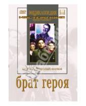 Картинка к книге Юрий Васильчиков - Брат героя (DVD)