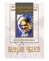 Картинка к книге Михаил Калатозов - Валерий Чкалов (DVD)