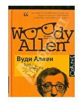Картинка к книге Вуди Аллен - Без перьев: сборник
