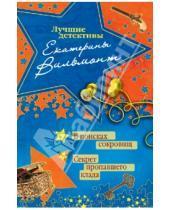 Картинка к книге Николаевна Екатерина Вильмонт - В поисках сокровищ. Секрет пропавшего клада