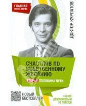 Картинка к книге Владимирович Андрей Курпатов - Счастлив по собственному желанию. Вторая половина пути