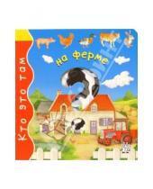 Картинка к книге Эмили Бомон - На ферме/Кто это там