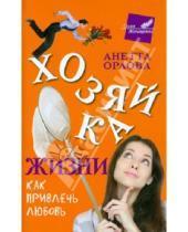 Картинка к книге Кареновна Анетта Орлова - Хозяйка жизни. Как привлечь любовь. В борьбе за настоящих мужчин. Страхи настоящих женщин