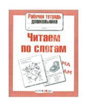 Картинка к книге Т. Куликовская - Читаем по слогам. Рабочая тетрадь дошкольника