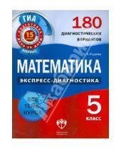 Картинка к книге Анатольевна Екатерина Радаева - ГИА Математика. 5 класс. 180 диагностических вариантов