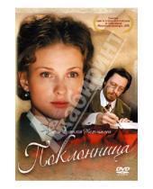 Картинка к книге Виталий Мельников - Поклонница (DVD)