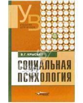 Картинка к книге Гаврилович Владимир Крысько - Социальная психология: Учебник для студентов вузов