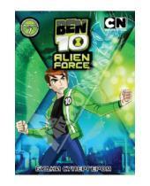 Картинка к книге Дэн Риба - Бен 10. Инопланетная сила. Выпуск 7 (DVD)