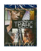Картинка к книге Дэнни Бойл - Транс (Blu-Ray)