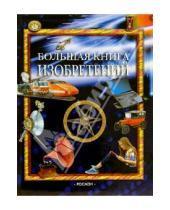 Картинка к книге Лиза Анна Помилио - Большая книга изобретений