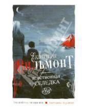 Картинка к книге Николаевна Екатерина Вильмонт - Девственная селедка