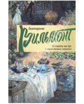 Картинка к книге Николаевна Екатерина Вильмонт - Плевать на все с гигантской секвойи