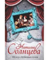 Картинка к книге Анатольевна Наталья Солнцева - Шулер с бубновым тузом