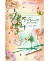 Картинка к книге Евгеньевна Анна Антонова - Танец мечты