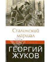 Картинка к книге Джеффри Робертс - Сталинский маршал Георгий Жуков