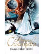 Картинка к книге Анатольевна Наталья Солнцева - Полуденный демон