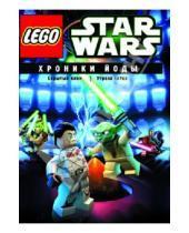 Картинка к книге Майкл Хэгнер - Lego Звездные войны. Хроники Йоды (DVD)