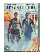 Картинка к книге Роланд Эммерих - Штурм Белого Дома (DVD)