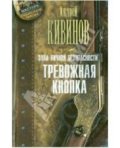 Картинка к книге Владимирович Андрей Кивинов - Зона личной безопасности. Тревожная кнопка