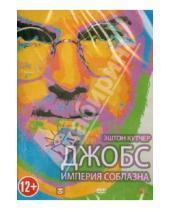 Картинка к книге Майкл Джошуа Штерн - Джобс: Империя соблазна (DVD)