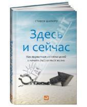 Картинка к книге Стивен Шапиро - Здесь и сейчас. Как вырваться из плена целей и начать радоваться жизни
