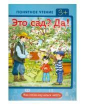 Картинка к книге Владимировна Ирина Мальцева - Это сад? Да! Как легко научиться читать