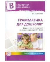 Картинка к книге Алексеевна Елена Алябьева - Грамматика для дошколят. Дидактические материалы по развитию речи детей 5-7 лет