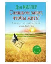 Картинка к книге Джаред Ангаза Ден, Миллер - Слишком занят, чтобы жить! Уроки жизни счастливого фермера