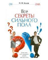 Картинка к книге Н. Н. Белов - Все секреты сильного пола