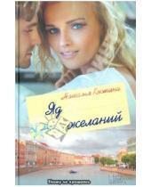 Картинка к книге Наталья Костина - Яд желаний