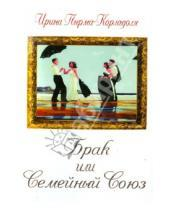 Картинка к книге Алексеевна Ирина Пырма-Корладоля - Брак или Семейный Союз