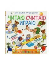 Картинка к книге Яковлевич Самуил Маршак - Читаю, считаю, играю. Детки в клетке