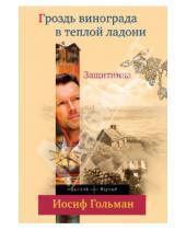 Картинка к книге Иосиф Гольман - Защитница. Гроздь винограда в теплой ладони
