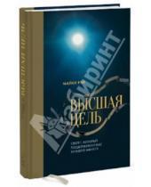 Картинка к книге Майкл Рэй - Высшая цель. Секрет, который поддерживает вас каждую минуту