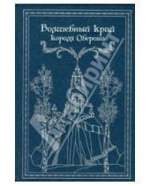 Картинка к книге Книгарь - Волшебный край короля Оберона