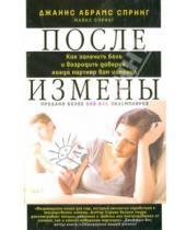 Картинка к книге Майкл Спринг Абрамс, Джанис Спринг - После измены. Как залечить боль и возродить доверие, когда партнер вам изменил