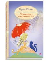 Картинка к книге Константиновна Ирина Семина - В поисках потерянного рая
