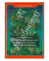 Картинка к книге Ивановна Светлана Яковлева - Азбука с картинками для взрослых и не только