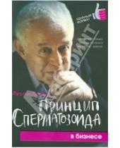 Картинка к книге Ефимович Михаил Литвак - Принцип сперматозоида в бизнесе