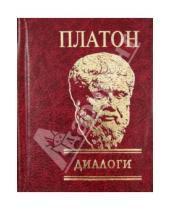 Картинка к книге Платон - Диалоги
