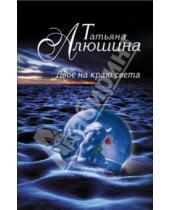 Картинка к книге Александровна Татьяна Алюшина - Двое на краю света