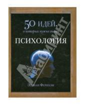 Картинка к книге Адриан Фернхам - Психология. 50 идей, о которых нужно знать