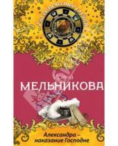 Картинка к книге Александровна Ирина Мельникова - Александра - наказание Господне