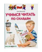 Картинка к книге Лена Данилова - Учимся читать по складам. Для 3-5 лет