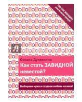 Картинка к книге Викторовна Оксана Дуплякина - Как стать Завидной невестой?